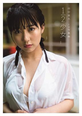 『HKT48 田中美久写真集』