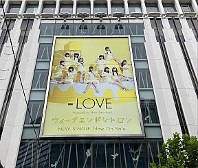 =LOVE 渋谷マルイポスター