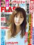 『FLASH』10月5日発売号表紙 (C)光文社/週刊FLASH