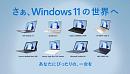 Windows 11 の世界へ