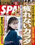 「週刊SPA!」10/19・26合併号