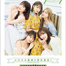 「26時のマスカレイド 5th anniversary book ニジログ」(東京ニュース通信社刊)