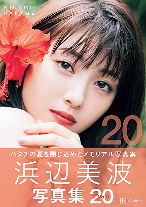 『浜辺美波写真集 20』